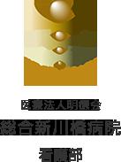 総合新川橋病院看護部